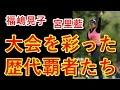 宮里藍、福嶋晃子、森田理香子…大会を彩った歴代覇者たち【国内女子ゴルフ】