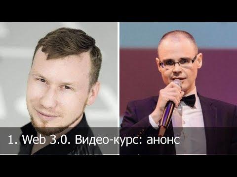 1. Web 3.0 Видео-курс: анонс. Сергей Симановский