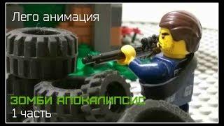 """Лего мультфильм """"ЗОМБИ АПОКАЛИПСИС"""". 1 часть  / LEGO cartoon """"ZOMBIE APOCALYPSE"""""""