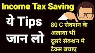 tax saving options other than 80 c section 80 c स क शन क अल व भ ट क स बच य in hindi