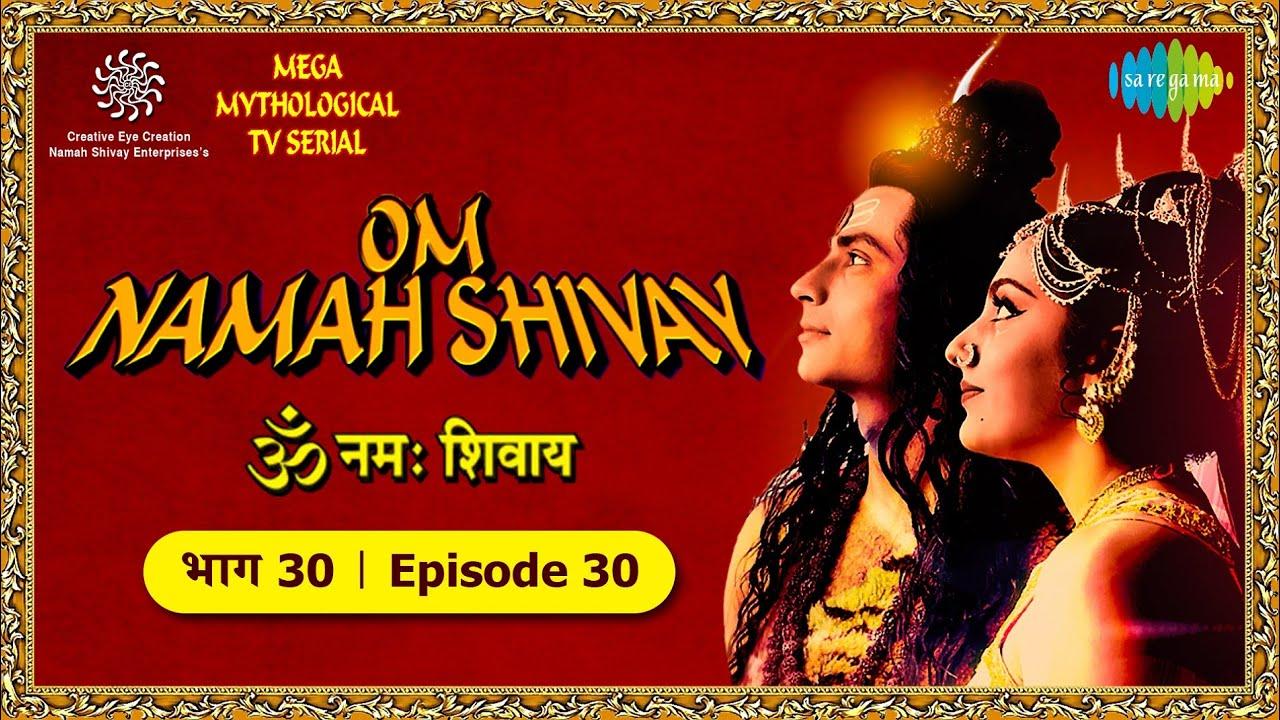 Om Namah Shivay TV Serial   Episode 30   घुश्मेश्वर ज्योतिर्लिंग की स्थापना कब और कैसे हुई