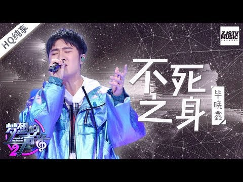 [ 纯享版 ] 毕晓鑫《不死之身》《梦想的声音2》EP.11 20180112 /浙江卫视官方HD/