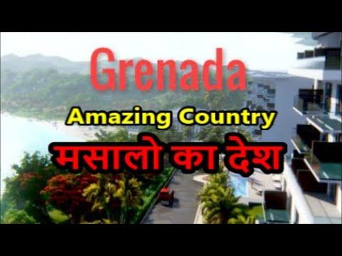 मसालो का सबसे बड़ा उत्पादक देश Grenada (ग्रेनेडा) Facts in Hindi | Worlds ज्ञान