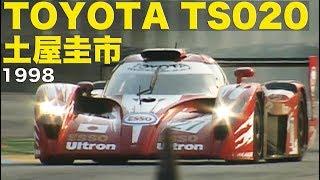 トヨタTS020 土屋圭市 ポールリカールテスト【Best MOTORing】1998