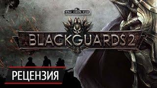 Безумие уничтожит тебя: рецензия на Blackguards 2