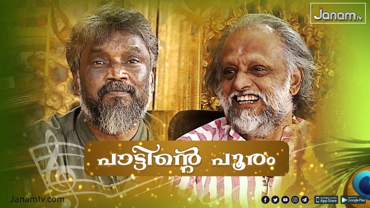 Download പാട്ടിന്റെ പൂരം   Kaithapram Namboothiri, Mohan Sithara & Durga Vishwanath   Pooram Special   Part 2