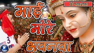 माई मोरे भवनवा Bhojpuri bhakti song || Santosh Yadav || SY-SERIES