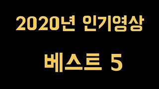 도라스 소다TV 인기 영상 베스트 5 (2020년 빠이…