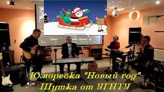 Рашит Зиганов,  Юмор 'Jingle Bells', Rashit Ziganov & Jazz band Altares