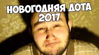 НОВОГОДНЯЯ ДОТА 2017