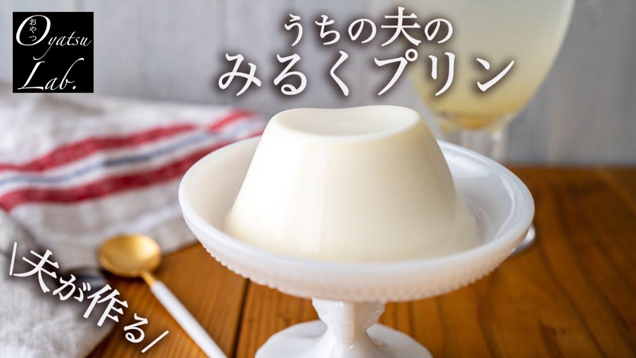 【夫が作るおうちカフェ】電子レンジで簡単!とろける牛乳プリン(ミルクプリン)の作り方    おやつラボ