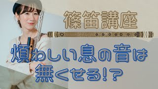 #07【篠笛・フルート】息の音をなくしたい方必見!!!10から0の口をしてみよう!