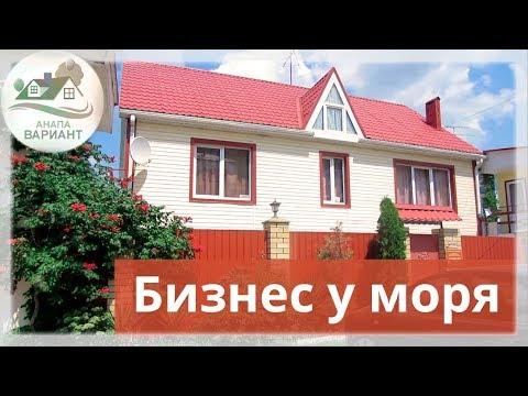 Срочная продажа! Купить дом в Анапе у моря в с.Сукко, с гостевыми номерами, магазином и летним кафе