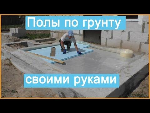 видео: Полы по грунту своими руками