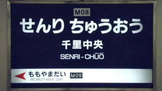 北大阪急行 千里中央駅 発車メロディ(春~冬)