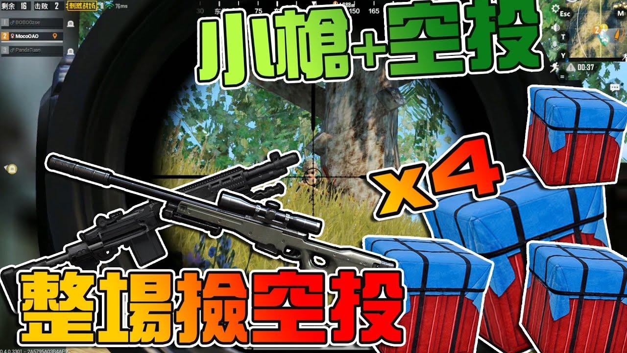 『絕地求生 刺激戰場』整場只撿空投槍! 不帶補品想吃雞 | PUBG手機版 - YouTube