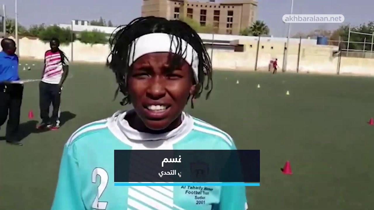 دوري كرة القدم للسيدات في #السودان مستمر رغم الصعوبات  - نشر قبل 7 ساعة