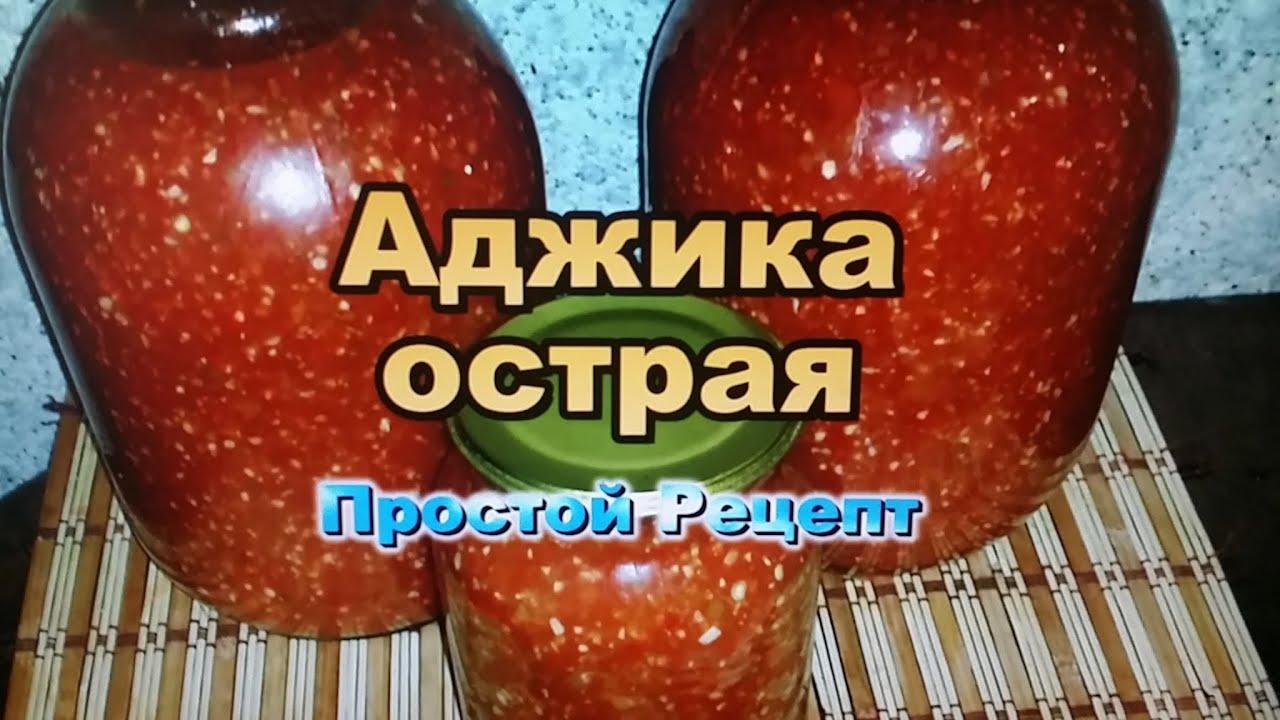 аджика острая рецепт с фото