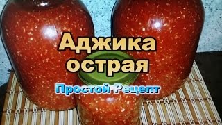 Аджика Острая! Простой Рецепт! / Spicy tomato sauce! Simple Recipe!