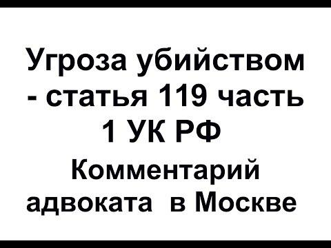 Статья119 часть 1 ук