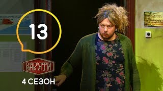 Вар'яти (Варьяты) – Сезон 4. Випуск 13 – 19.11.2019