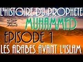 Download Mp3 L'histoire du prophète Mohamed (ﷺ) en français - Partie 1/29 - VF par Voix Offor Islam