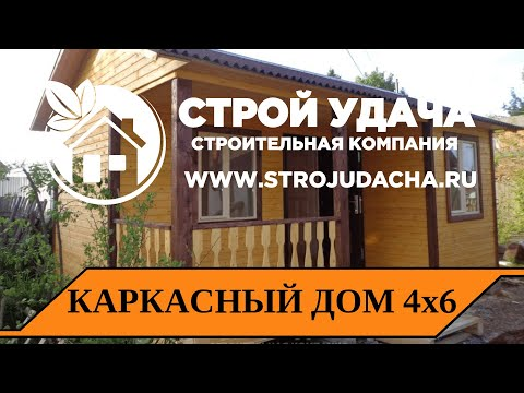 видео: Дачный дом 4х6м. по каркасной технологии