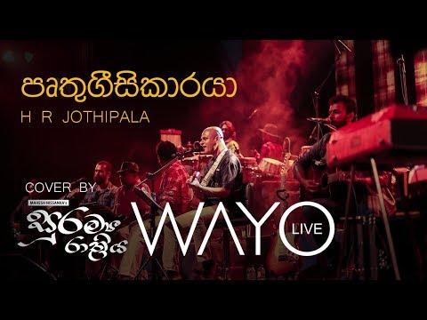 Pruthugeesi Karaya පෘතුගීසිකාරයා - H R Jothipala (Cover by WAYO)