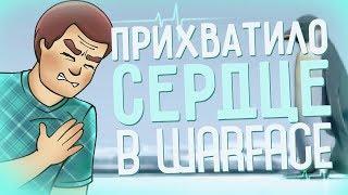 Warface: Прихопило серце на РМ