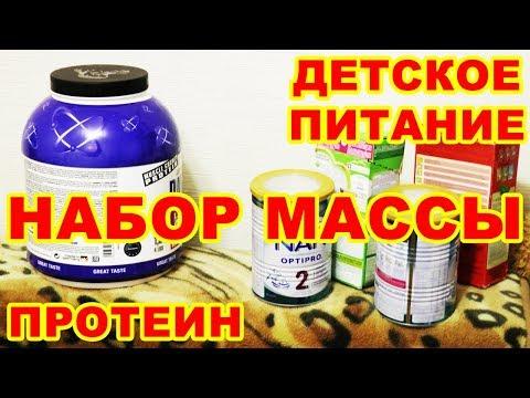 Протеин или детское питание для набора массы