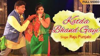Raju Punjabi New Dj Song 2018 | Fukri | Radhika & Dev | Download Raju Punjabi New Song | Gk Record