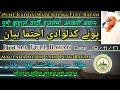 Poona Kuddalwadi Ijtima .Maulana Mubin Bayan Baad Magrib. 18.19 | 11 | 17