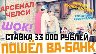 ШОК! ДЕД ЗАРЯДИЛ ВА-БАНК, 33 000 РУБЛЕЙ НА АРСЕНАЛ-ЧЕЛСИ, ФИНАЛ КУБКА АНГЛИИ!