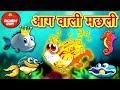 आग वाली मछली Hindi Kahaniya for Kids Stories for Kids Moral Stories Koo Koo TV Hindi