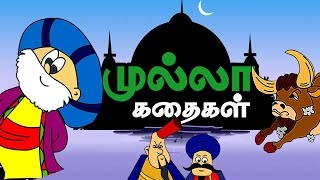 Mullah Nasruddin Stories in Tamil | Tamil stories for kids | Mullah Nasruddin Stories for kids
