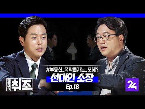 """선대인 """"9.13 부동산 대책은 대체로 성공적, 앞으로를 예상해보면…"""" 김현우의 취조 / SBS / 모바일24"""