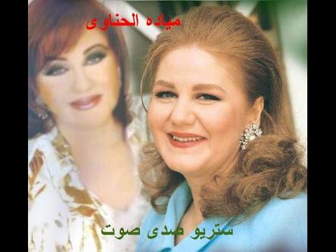 music mayada el hanawi