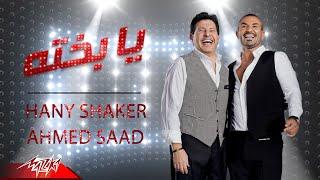 Ahmed Saad Ft. Hany Shaker - Ya Bakhto | Lyrics Video - 2020 | احمد سعد و هاني شاكر - يا بخته