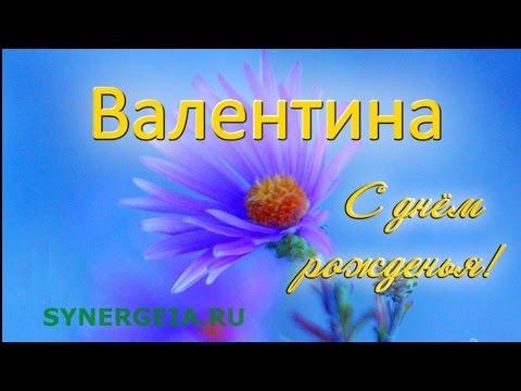С ДНЕМ РОЖДЕНИЯ ВАЛЕНТИНА !!! Оригинальное  поздравление. Видео открытка .