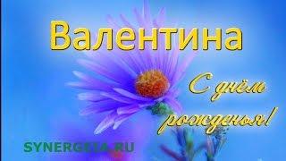 С ДНЕМ РОЖДЕНИЯ ВАЛЕНТИНА Оригинальное поздравление Видео открытка