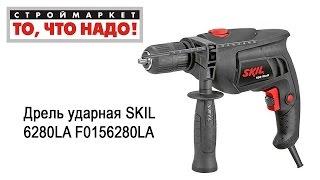 Дрель ударная SKIL 6280LA F0156280LA. Купить дрель SKIL. Ручная дрель SKIL, электродрель купить(Строймаркет