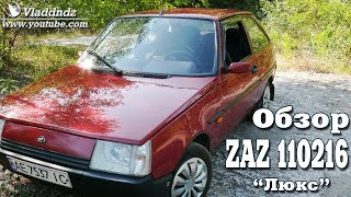 Обзор нашей машины - Таврия 110216