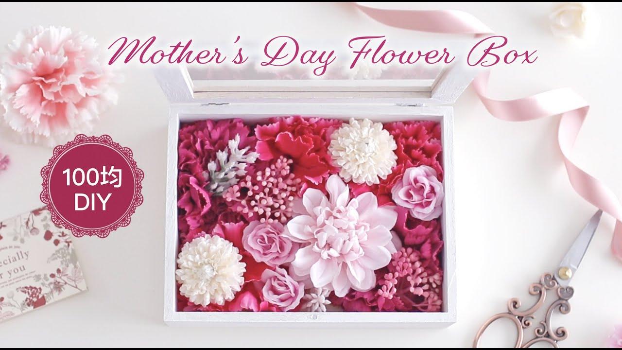 【母の日のプレゼントに】手作りフラワーボックスの作り方。100均造花DIY。