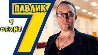ПАВЛИК 7 сезон 4 серия