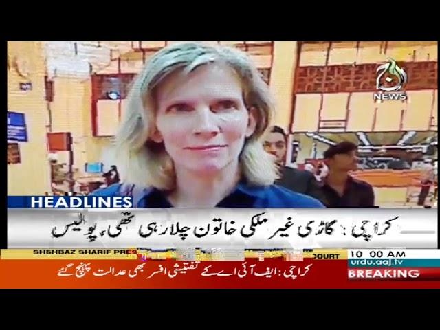 Headlines 10 AM   16 October 2018   Aaj News