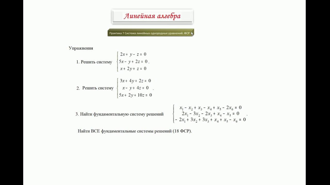 Линейная алгебра - YouTube