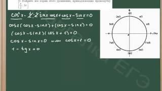 Нахождение корней уравнения, принадлежащих промежутку