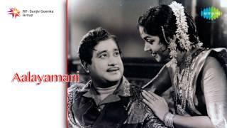 Aalayamani | Kallellam Maanikka song