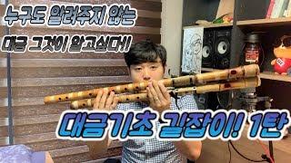 Download lagu 대금기초 첫걸음 1탄!!!