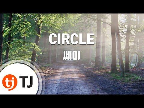 [TJ노래방] CIRCLE - 쎄이(Feat.Tish Hyman)(SAAY) / TJ Karaoke